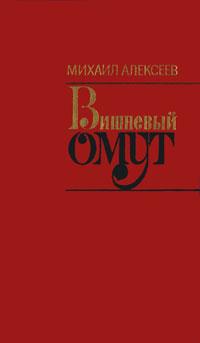 Михаил Алексеев Вишневый омут