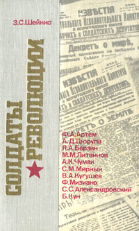 З. С. Шейнис Солдаты революции