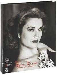 Фредерик Миттеран Эпоха Грейс Келли, Принцессы Монако (подарочное издание) Уцененный товар (№1)