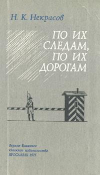 Н. К. Некрасов По их следам, по их дорогам