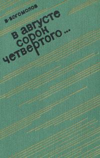 В. Богомолов В августе сорок четвертого...