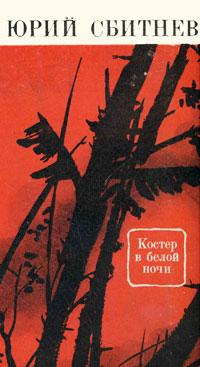 Юрий Сбитнев Костер в белой ночи