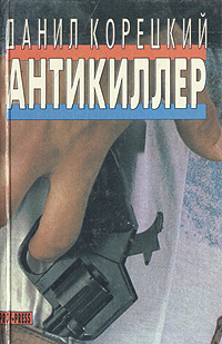 Антикиллер (7963)