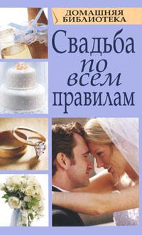 Смирнова Любовь Свадьба по всем правилам