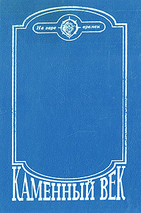Клод Сенак,Чарльз Робертс,Эрнест Д'Эрвильи,Эдуард Шторх,В. Вейнланд Каменный век