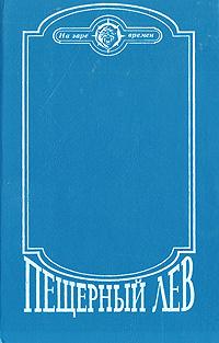 цена на Жозеф Рони-Старший, Клод Анэ Пещерный лев