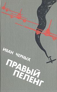 Иван Черных Правый пеленг