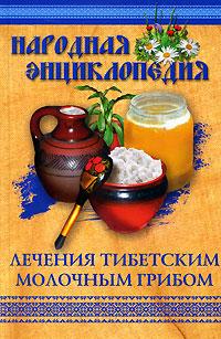 Народная энциклопедия лечения тибетским молочным грибом владимир агафонов золотая простокваша тибетского молочного гриба