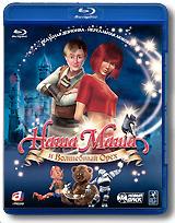 Наша Маша и волшебный орех (Blu-ray) цена