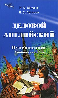 И. Е. Митина, Л. С. Петрова Деловой английский. Путешествие е ю миронова деловой английский