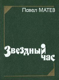 Павел Матев Звездный час