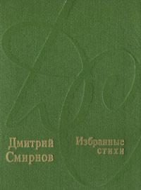 Дмитрий Смирнов Дмитрий Смирнов. Избранные стихи дмитрий ланев пропасть стихи