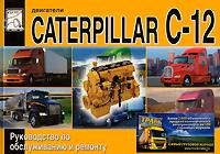 цена на М. П. Сизов, Д. И. Евсеев Двигатели Caterpillar C-12. Руководство по обслуживанию и ремонту