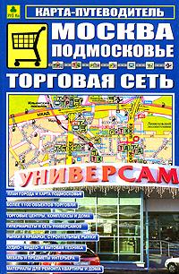 Москва-Подмосковье. Торговая сеть. Карта-путеводитель