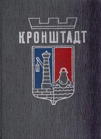 Г. Ф. Петров Кронштадт