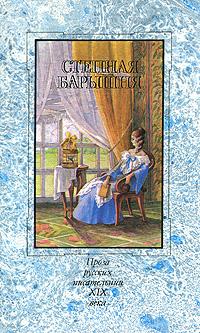 Степная барышня. Проза русских писательниц XIX века