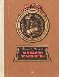 Алексей Марков Михайло Ломоносов
