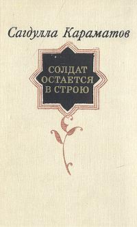 Сагдулла Караматов Солдат остается в строю отсутствует описание пехотнаго полковаго строю разделеннаго в три части