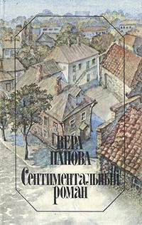 Вера Панова Сентиментальный роман сережа валя володя евдокия