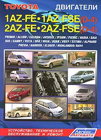 Toyota двигатели 1AZ-FE, 2AZ-FE, 1AZ-FSE (D-4), 2AZ-FSE (D-4). Устройство, техническое обслуживание и ремонт триммер stihl fse 81