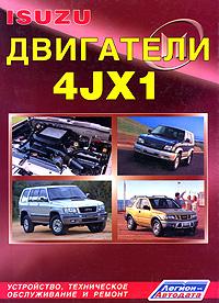 все цены на Isuzu двигатели 4JX1. Устройство, техническое обслуживание и ремонт онлайн