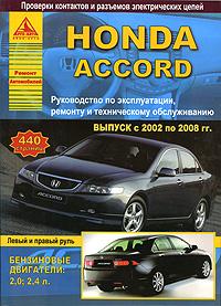 Honda Accord. Выпуск с 2002 по 2008 гг. Руководство по эксплуатации, ремонту и техническому обслуживанию цена 2017