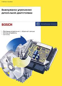 Электронное управление дизельными двигателями веремей е линейные системы с обратной связью учебное пособие