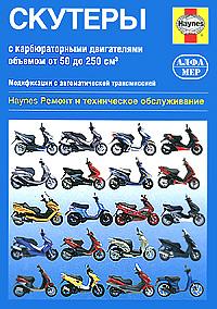 Скутеры с автоматической трансмиссией. Ремонт и техническое обслуживание