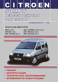 И. И. Шевченко Citroen Jumply / Peugeot Expert / Fiat Scudo 1998-2007 года выпуска. Дизельные двигатели. Руководство по эксплуатации, техническое обслуживание, ремонт, особенности конструкции, электросхемы недорго, оригинальная цена