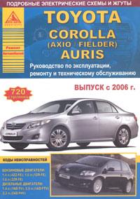 Toyota Corolla (Axio / Fielder), Auris с 2006 года выпуска. Руководство по эксплуатации, ремонту и техническому обслуживанию toyota corolla axio и toyota corolla fielder 2006 2012 г в руководство по ремонту эксплуатации и техническому обслуживанию