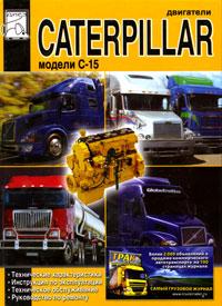 цена на М. П. Сизов, Д. И. Евсеев Двигатели Caterpillar C-15. Технические характеристики, инструкция по эксплуатации, техническое обслуживание, руководство по ремонту