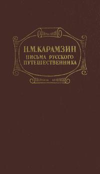 Н. М. Карамзин Письма русского путешественника н в овчинников вдохновитель побед русского оружия