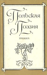 А. Панченко Польская поэзия XVII века с к богоявленский научное наследие о москве xvii века