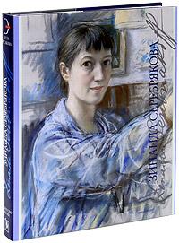 А. Русакова Зинаида Серебрякова (подарочное издание)