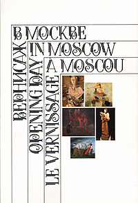 Вернисаж в Москве. Альбом