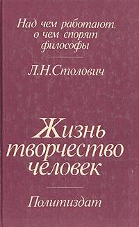 Л. Н. Столович Жизнь, творчество, человек