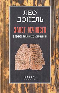 Завет вечности. В поисках библейских манускриптов Книга американского ученого Лео...