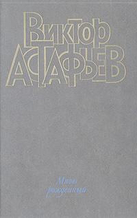 В. П. Астафьев Мною рожденный