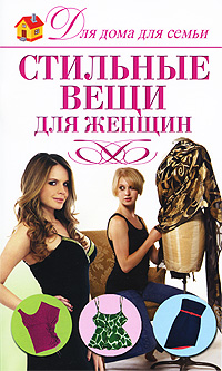 Ю. С. Кирьянова Стильные вещи для женщин