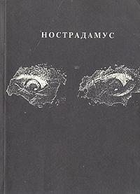 Фото - Нострадамус Центурии нострадамус центурии