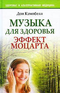 Дон Кэмпбелл Музыка для здоровья. Эффект Моцарта музыка для новорожденных эффект моцарта