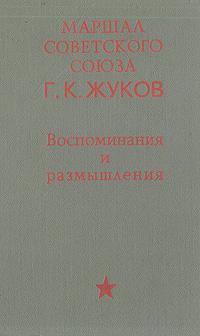 Г. К. Жуков Маршал Советского Союза. Г. К. Жуков. Воспоминания и размышления