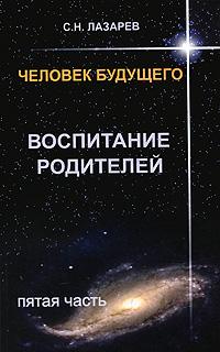 С. Н. Лазарев Человек будущего. Воспитание родителей. Часть 5