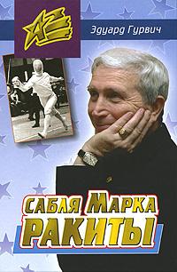 Эдуард Гурвич Сабля Марка Ракиты