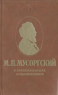 М. П. Мусоргский в воспоминаниях современников
