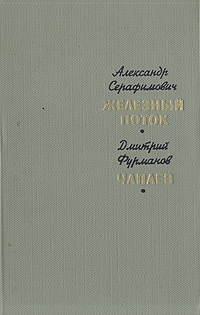 Александр Серафимов, Дмитрий Фурманов Железный поток. Чапаев