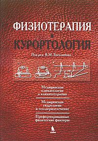 Под редакцией В. М. Боголюбова Физиотерапия и курортология. Книга 1