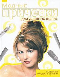 Татьяна Барышникова Модные прически для длинных волос модные прически для длинных волос