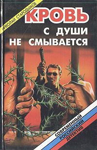 Николай Стародымов Кровь с души не смывается