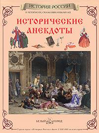 Каштанов Юрий Евгеньевич. Исторические анекдоты 0x0
